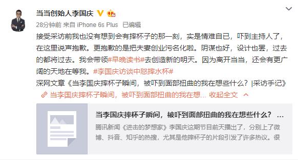 李国庆为摔杯道歉说了什么?李国庆采访中为什么摔杯原因曝光