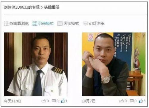 中国机长原型是宠粉狂魔怎么回事?中国机长原型刘传健微博叫什么