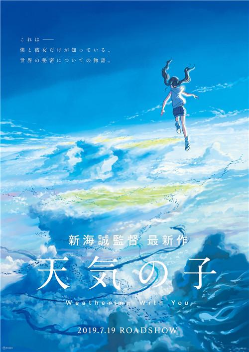 天氣之子什么時候在中國上映?天氣之子中國上映時間