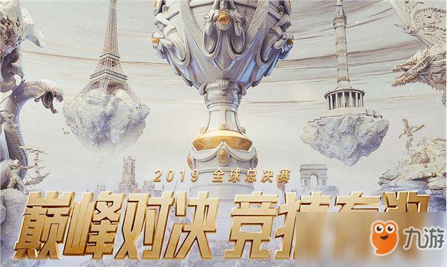 LOLS9全球总决赛官方竞猜有奖活动地址 S9竞猜活动地址入口