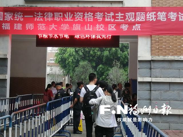 """福州考区3335人参加""""法考""""主观题考试"""