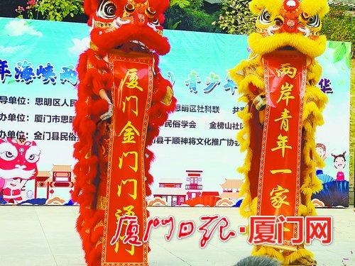 60多名台湾青少年献上民俗会演 延续厦台两岸情谊