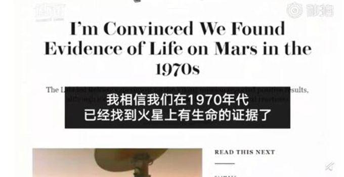 火星上有生命痕迹怎么回事?火星上真的有生命痕迹吗具体详情介绍