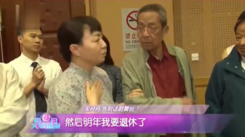 宋丹丹话剧演出后台自曝将退休:明年我60了!