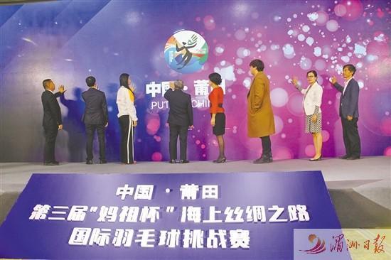 """第三届""""妈祖杯""""海上丝绸之路国际羽毛球挑战赛启动仪式在京举行"""