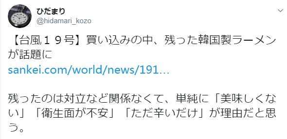 日本身拒屯韩泡面怎么样回事? 日本身为什么拒屯韩泡面