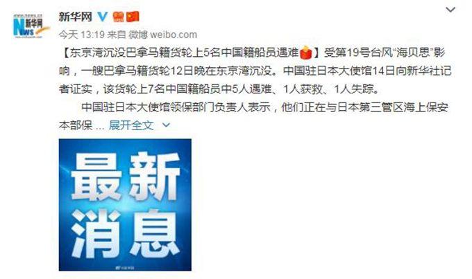 五名中国船员遇难怎么回事?五名中国船员为什么遇难了