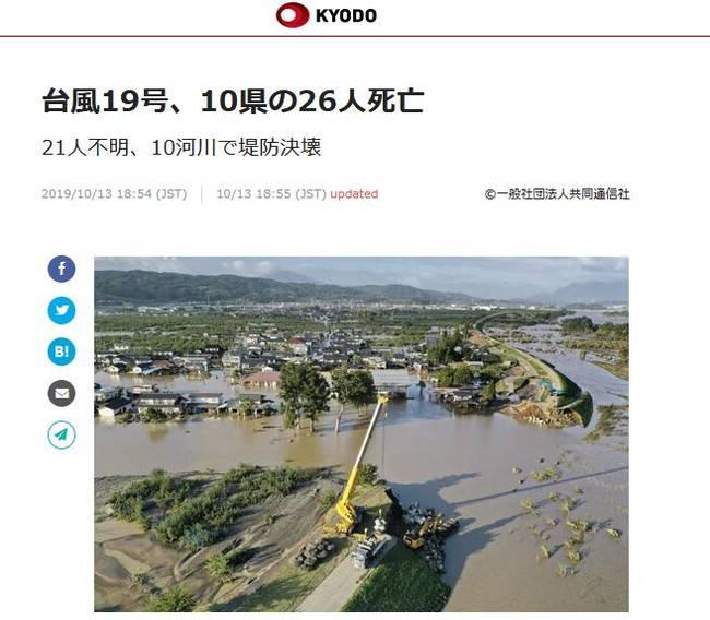 日本新干线被淹没怎么回事 台风海贝思肆虐日本