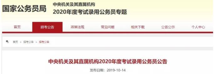 2020年国考公告发布 2020国考时间公布共计招录24128人 2020年国考报名网址
