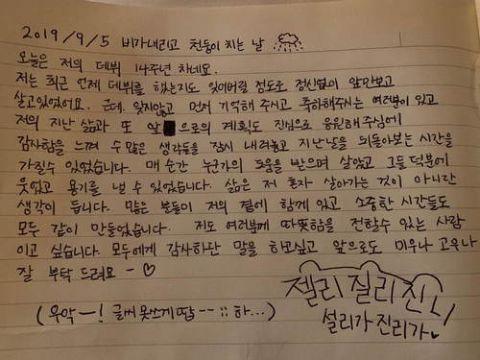 崔雪莉生前手写信曝光写了什么?崔雪莉为什么自杀手写信透露哪些信息