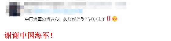 太原舰通过横幅慰问台风受灾民众 日本网友致谢中国