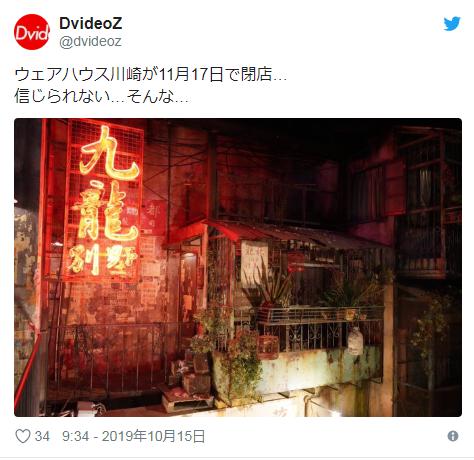 日本著名主题街机厅《电脑九龙城》宣布倒闭
