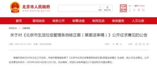 北京垃圾分类意见怎么回事?北京垃圾分类方案曝光是如何规定的