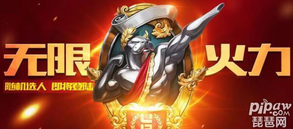 lol无限火力2019开放时间表回顾 英雄联盟2019无限火力10月16日开启
