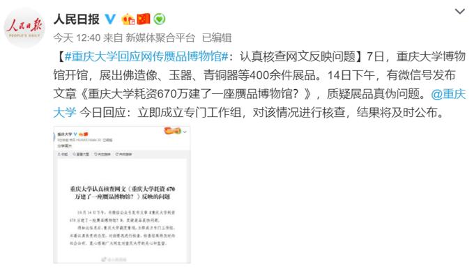 重庆大学校方回应怎么回事?重庆大学校方回应说了什么事件始末