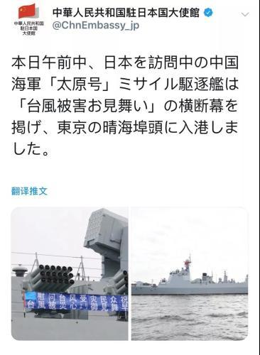 """中国海军""""太原舰""""打出慰问横幅。图片来源:中国驻日大使馆官方社交账号"""