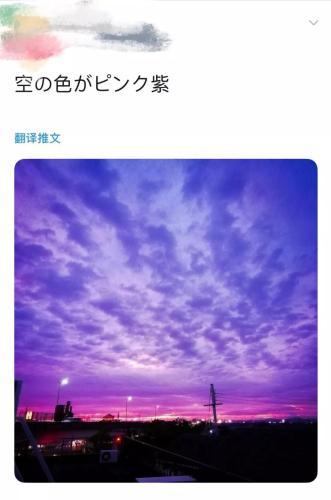日本网友在社交媒体晒出台风前的紫色天空。图片来源:社交网站截图