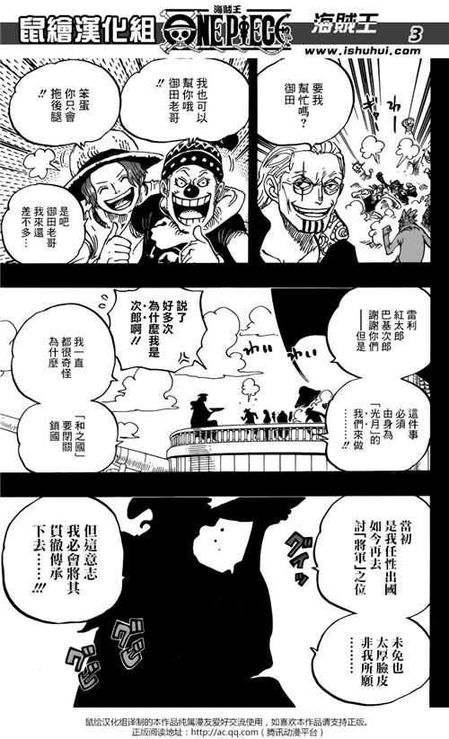 海贼王漫画959话鼠绘汉化最新更新 海贼王959漫画分析 959话最新情报(2)