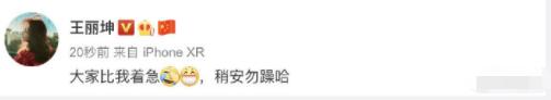 王丽坤回应结婚说了什么?王丽坤否认结婚事件始末