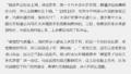 高铁外放男要求叶璇公开道歉:她让我儿女丢脸!