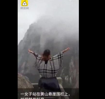女游客黄山悬崖边拍视频现场图曝光 女游客黄山为何在悬崖边拍视频