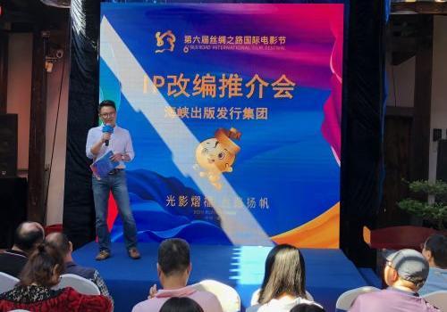 海峽出版發行集團IP改編推介暨精品圖書展在福州召開