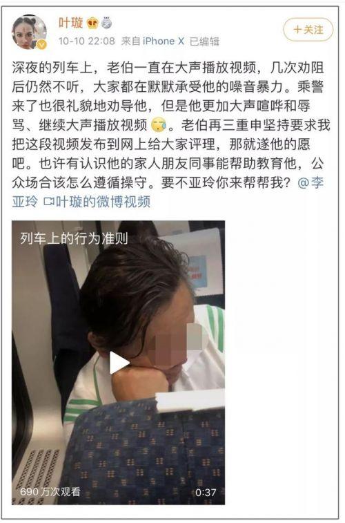 高铁外放男要求叶璇道歉什么情况?高铁外放男为什么要求叶璇道歉