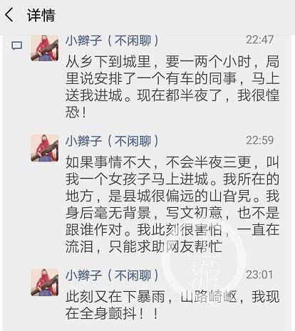 教师发批评文章被要求深夜进城怎么回事?教育局长回应说了什么