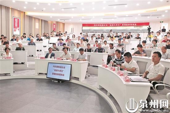 """推動產能對接 晉江制造企業專注""""練好內功"""""""