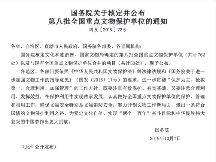 """第八批全國重點文物保護單位名單公布 福建新增這些""""國?!? data-bd-imgshare-binded="""