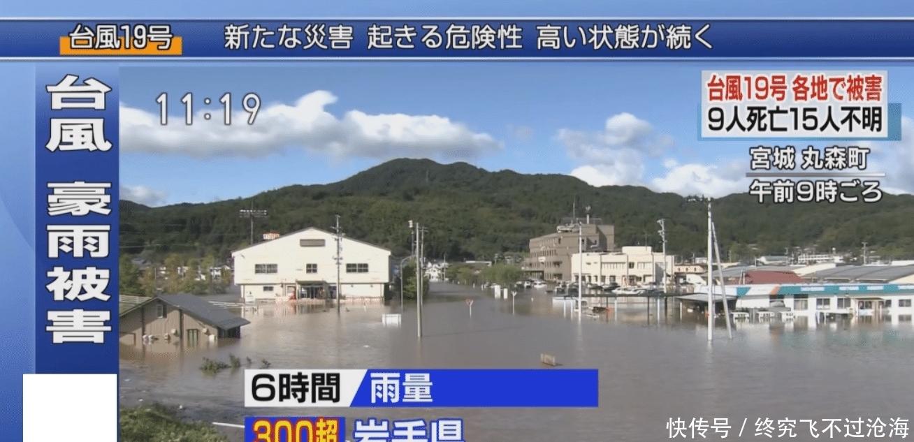 超强台风海贝思:已致74人死亡 224人受伤 还有12人失踪 海贝思在日本引爆洪灾