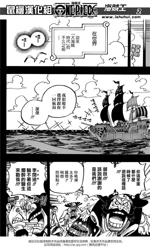 海贼王漫画959话鼠绘什么时间更新 959话最新漫画分析 海贼王959话汉化最新情报