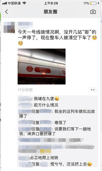 杭州地鐵1號線故障詳細新聞介紹?杭州地鐵1號線故障最新消息官方回應