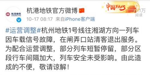 杭州地鐵1號線故障怎么回事?杭州地鐵1號線故障最新消息官方回應