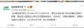 重庆6号线故障怎么回事?重庆6号线故障最新消息恢复运行了吗