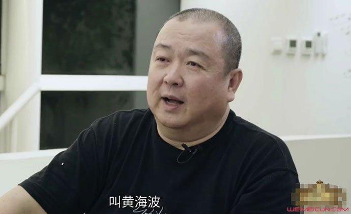 黄海波现状如何?没有收入揭不开锅导演刘江曝当年真相