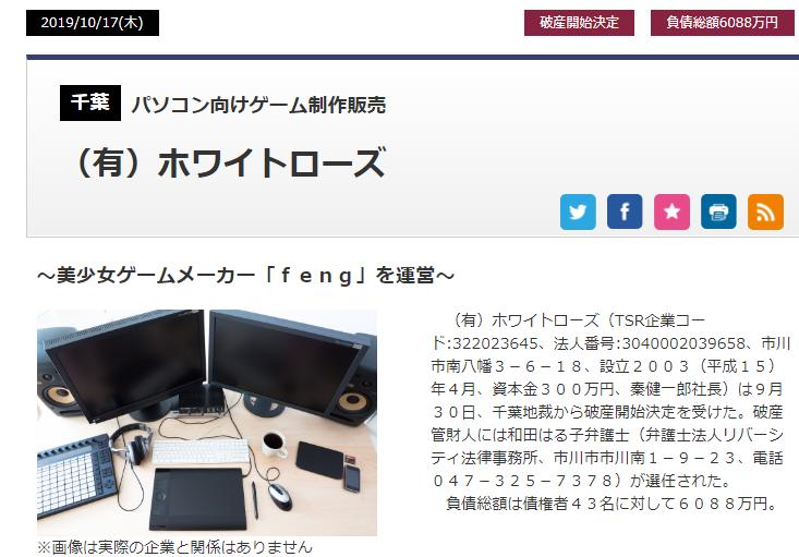 16年美少女游戲老廠《feng》倒閉 曾經制作多部gal游戲