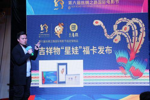 """第六届丝绸之路国际电影节吉祥物""""星娃""""福卡发布 首创官方衍生品"""