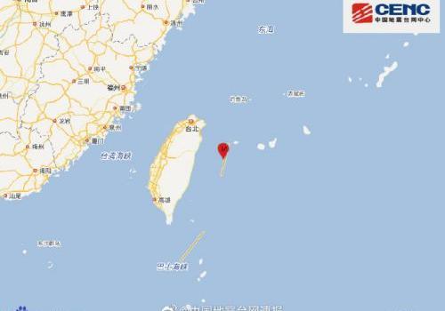 台湾花莲海域地震怎么回事?台湾花莲海域地震几级的严重吗