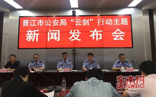 """晋江""""云剑""""行动止付各类诈骗涉案金额逾7000万元"""
