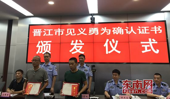 勇救落水老人 晋江警方确认两位见义勇为英雄