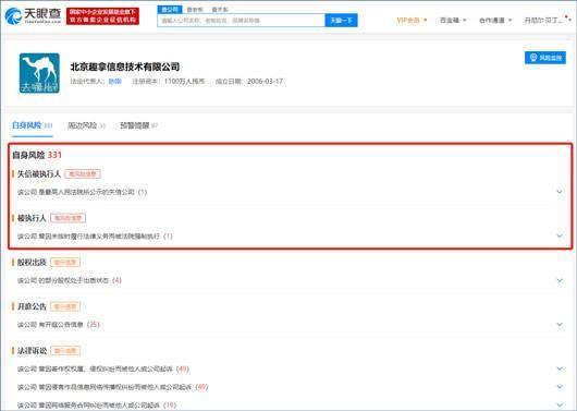 """去哪儿网被浙江永康法院列为""""老赖"""""""