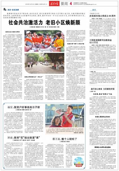 三明发放国家司法救助金52.5万元