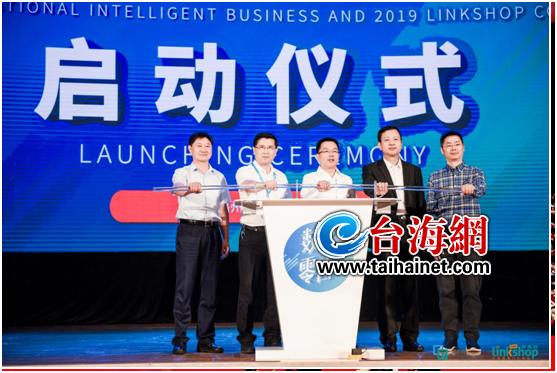 第二届中国(福建)国际智慧商业大会暨2019联商风云会在榕启幕