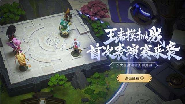 王者模拟战中羁绊玩法的阵容解答