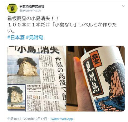 巨浪吞没日本小岛具体什么情况 被巨浪吞没小岛在什么位置