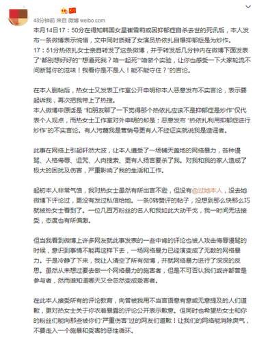 热依扎回应诽谤说了什么?热依扎回应诽谤事件始末内容全文