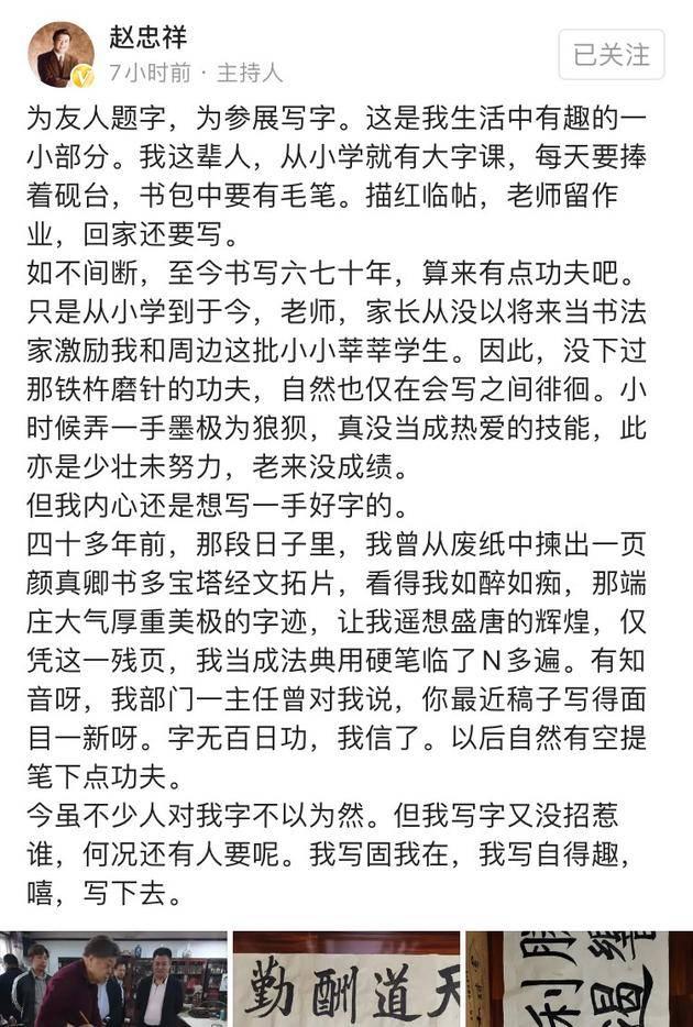 赵忠祥发长文
