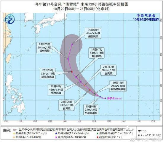 台风博罗依生成实时路径最新消息 台风博罗依会在哪里登陆