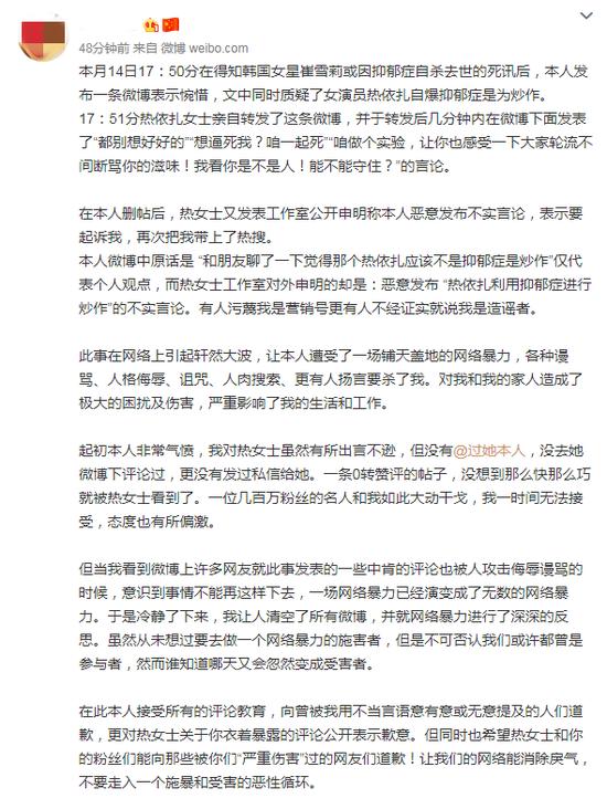 热依扎回应道歉怎么回事 背后原因详情始末曝光令人心疼